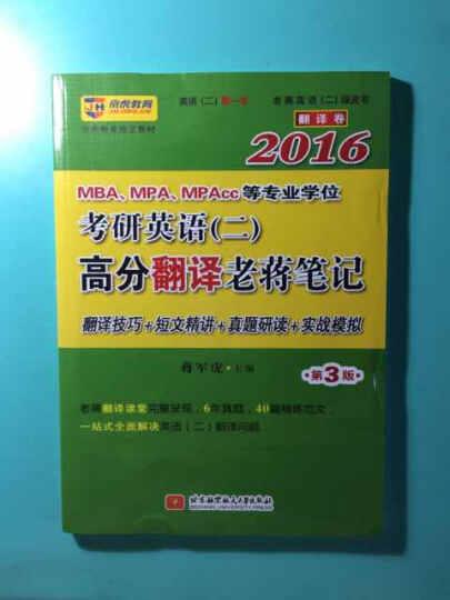 蒋军虎 2016年MBA、MPA、MPAcc考研英语(二)阅读理解精读80篇+高分作文+高分翻译老蒋(套装共3册) 晒单图