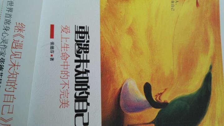 张德芬身心灵经典作品全五册(新版修订版)爱到ji致是放手 书籍 晒单图