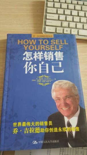 怎样销售你自己 晒单图