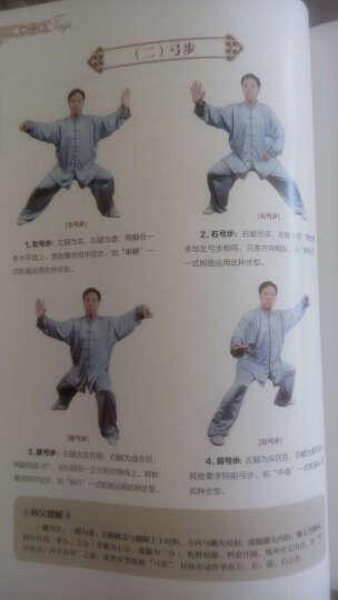 陈氏太极拳基础入门(附光盘1张) 晒单图