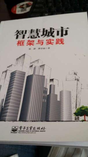 智慧城市:框架与实践 晒单图
