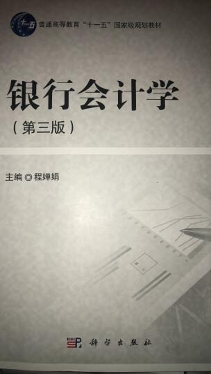 """银行会计学(第3版)/普通高等教育""""十一五""""国家级规划教材 晒单图"""
