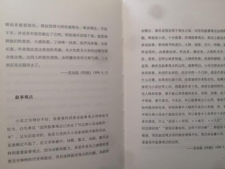 陈墨评金庸系列:艺术金庸 晒单图