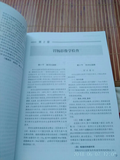 中华影像医学·胃肠卷(第2版) 晒单图