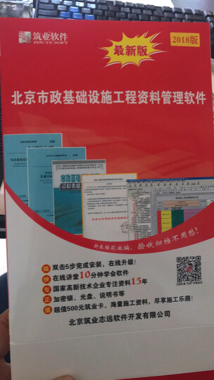 筑业北京市市政基础设施工程资料管理和质量验收2合1软件2018版 北京市政资料 晒单图