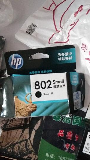 惠普(HP) 802 原装墨盒 1000 1010 1510 1011 1511 1050 CH563ZZ 802黑色彩色墨盒大容量套装 晒单图