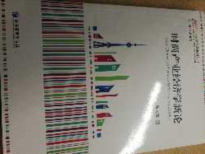 海派时尚与创意经济系列丛书:时尚产业经济学新论 晒单图
