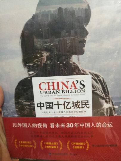 中国十亿城民:人类历史上最大规模人口流动背后的故事 晒单图