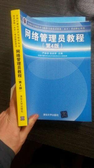 包邮 网络管理员教程 第5版 考试指定用书 软考书籍 网络管理 网络教程 网络管理员  晒单图