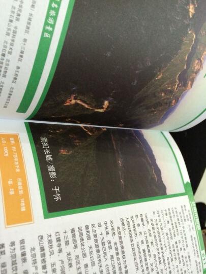 中国交通旅游地图册(第二版 2015版) 晒单图