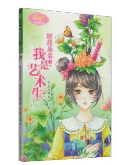 意林小小姐·月舞流光系列:守望彼岸星海 晒单图