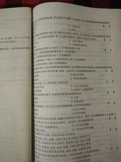 自考通 人力资源管理(1) 00147 自学考试模拟试卷 晒单图
