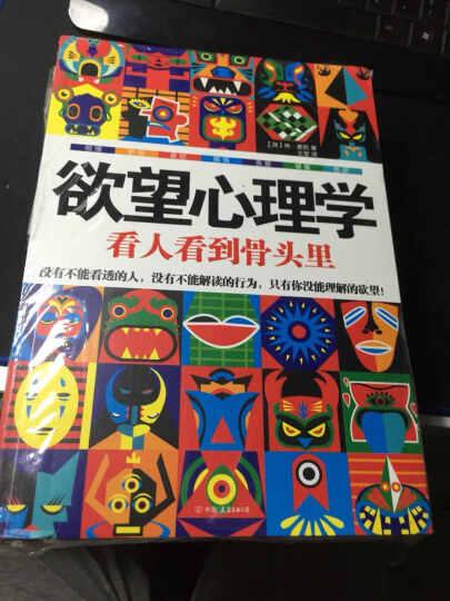 通俗心理学读物:幸运心理学+输赢心理学+欲望心理学 看人看到骨头里(套装全3册) 晒单图