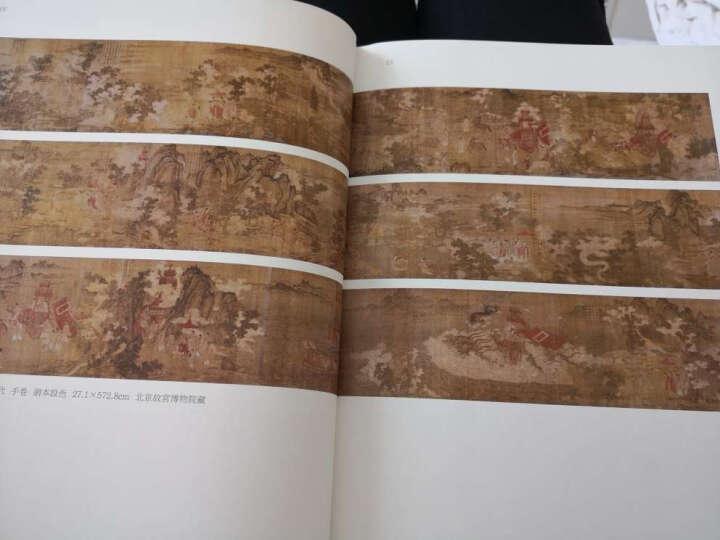 卧游仙云:中国历代绘画的神仙世界 晒单图