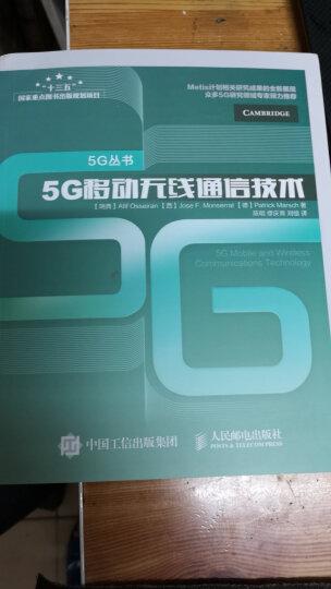 5G移动无线通信技术 晒单图