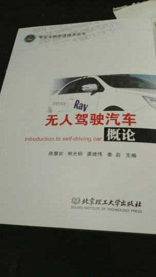 无人驾驶汽车概论 晒单图