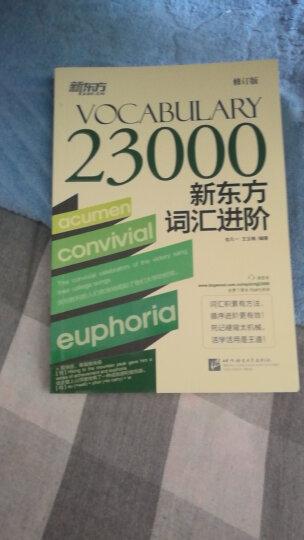 新东方 新东方词汇进阶Vocabulary 23000 晒单图