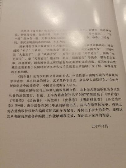 中国国家博物馆馆藏文物研究丛书:明清挡案卷(明代) 晒单图