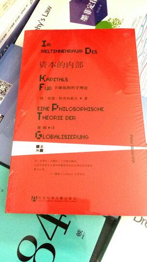 甲骨文丛书:资本的内部:全球化的哲学理论  晒单图