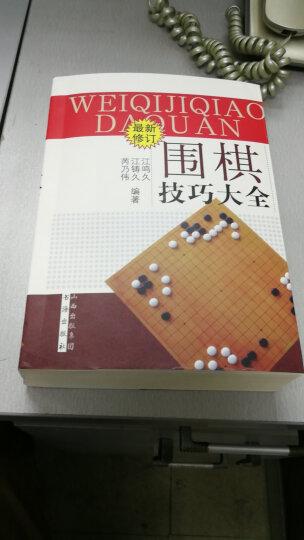 围棋技巧大全(新修订)零起点到8级 新手学入门教程阶梯围棋教材书籍 晒单图