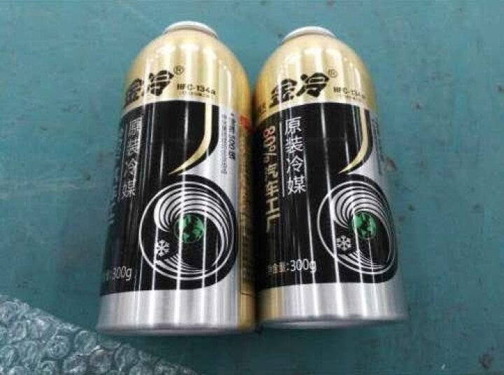 金冷 冷媒HFC-134a 环保雪种 汽车空调制冷剂 300克/罐 2瓶金冷媒+1瓶冷冻油 晒单图