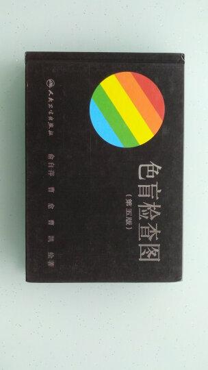 色盲检查图(第5版)俞自萍色觉检查图 驾照体检 招生验兵 色盲色弱测试检测图 晒单图