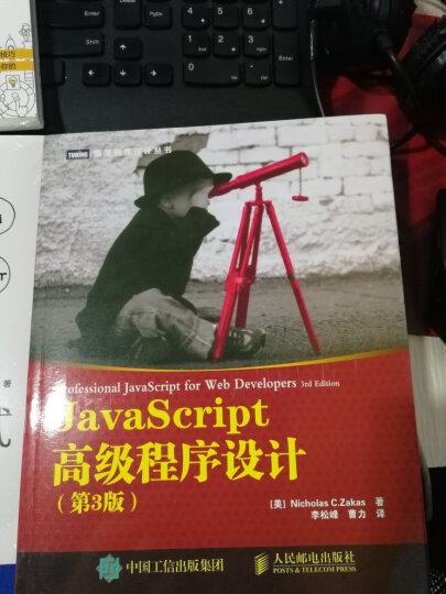 JavaScript设计模式与开发实践 晒单图