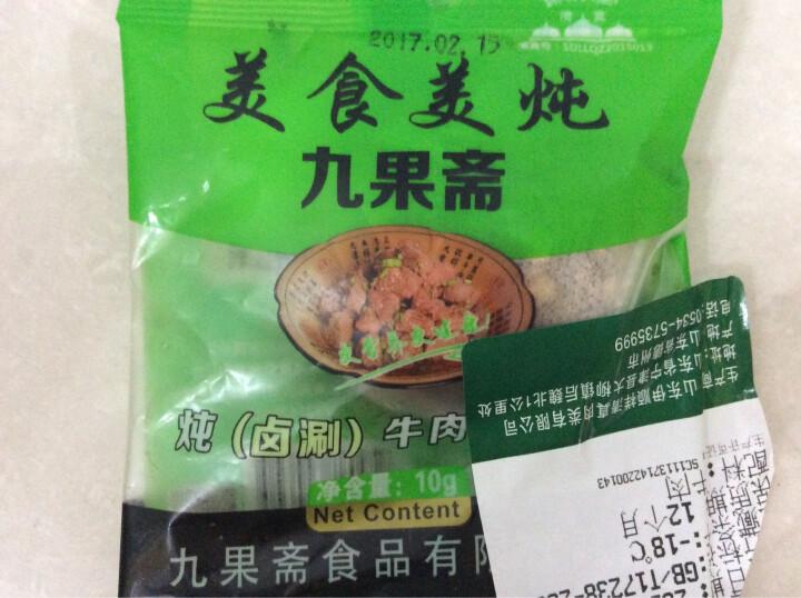 伊顺祥 清真黄牛牛肉馅500g冷冻生鲜牛肉馅新鲜排酸做水饺馄饨牛肉丸馅 晒单图