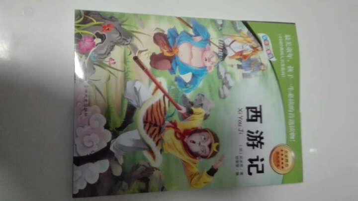 暑期必读包邮 中小学课外读物 四大名著全套4册 读物儿童畅销书籍 注音彩绘版儿童必读 晒单图