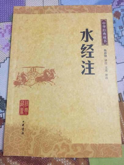 中华经典藏书:水经注 晒单图