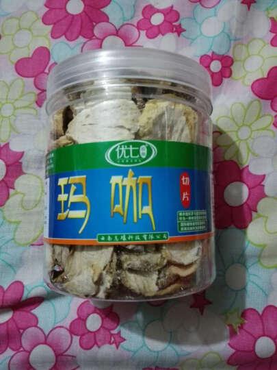优七 黄玛咖切片丽江黄玛卡切片黄玛卡干片、国产黄玛咖切片1000g 晒单图
