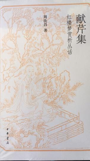 献芹集:红楼梦赏析丛话 晒单图