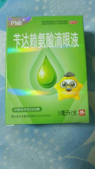 闪亮苄达赖氨酸滴眼液适用早期老年性白内障眼药水 5ml/瓶 一盒装 晒单图