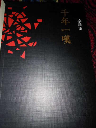 余秋雨作品:中国文脉+千年一叹(共2册) 晒单图