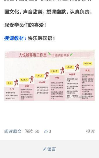 延世韩国语(2)/韩国延世大学经典教材系列(附MP3光盘1张) 晒单图