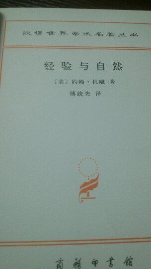 经验与自然/汉译世界学术名著丛书 晒单图
