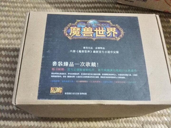 魔兽世界官方小说(套装共6册) 晒单图