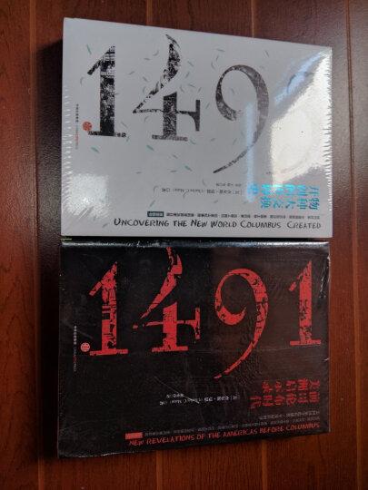 1491:前哥伦布时代美洲启示录(平装) 中信出版社 晒单图