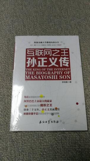 互联网之王(孙正义传) 晒单图
