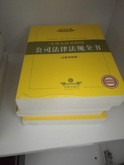 2017中华人民共和国上市公司法律法规全书(含相关规则) 晒单图