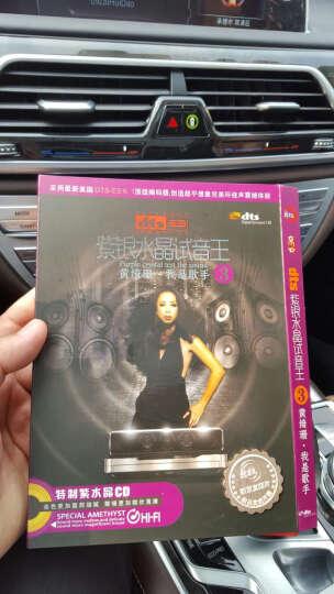 dts5.1测试碟 黄绮珊 女声 六声道立体环绕音效测试碟1CD 晒单图