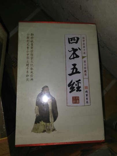 国学经典文库:四书五经(图文珍藏版 全套 套装全4册)(插盒精装) 晒单图