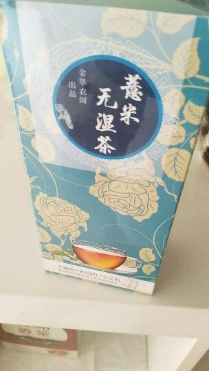 金萃农园 红豆薏米茶 薏米无湿茶 蒲公英根 冬瓜荷叶薏仁去湿气茶 花茶祛湿茶 100克/盒 共20茶包 晒单图
