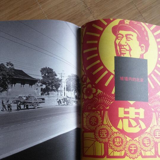 另一个世界——中国记忆1961-1962(林西莉著)  晒单图