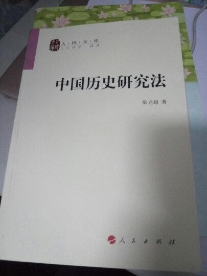 中国历史研究法 晒单图