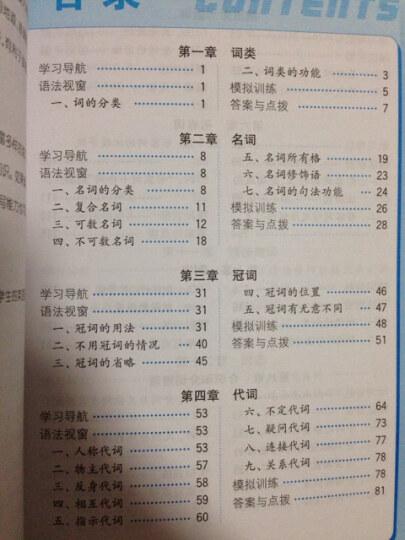 (2013)星火英语:张道真高中英语语法 晒单图