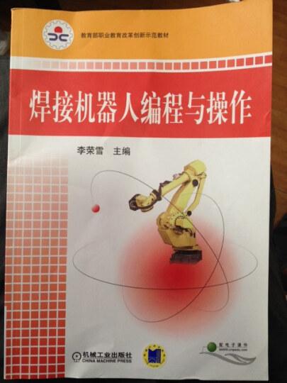 焊接机器人编程与操作(教育部职业教育改革创新示范教材) 晒单图