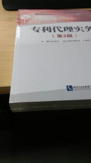 中国知识产权教程·中国知识产权培训中心系列教材:知识产权法律基础 晒单图