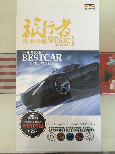 汽车音乐旅行者(黑金碟20CD升级版套装)(京东专卖) 晒单图