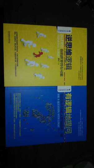 身边的逻辑学系列丛书(套装共4册) 晒单图